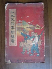 1953年新历书(1952年初版)