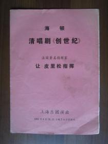 1981年上海乐团演出海顿清唱剧《创世纪》节目单(法国著名指挥家让·皮里松指挥)