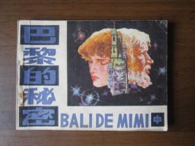 连环画:巴黎的秘密(中)(1985年第一版一次印刷)
