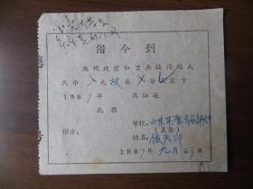 1967年1月山东省平原县串连学生向池州地区红卫兵接待站借款借据