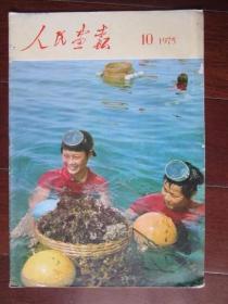 人民画报(1975年第10期)