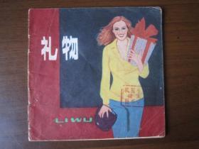彩色连环画:礼物(1981年第一版一次印刷)