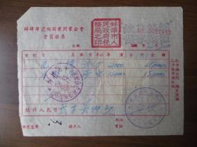 五十年代初期蚌埠市瓷陶商业同业公会鑫隆瓷器号发票(贴印花税票;印:抗美援朝保家卫国)