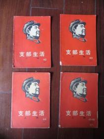 支部生活 上海1967年第42期、第43期、第44期、第45-46期合售