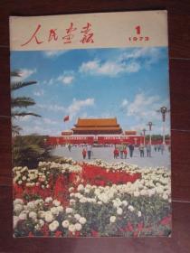 人民画报(1973年第1期)