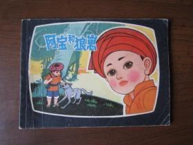 彩色连环画:阿宝和狼崽(1983年第1版1次印刷)