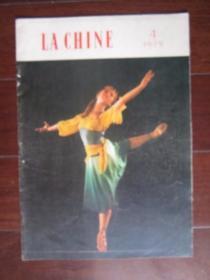 人民画报(1979年第4期 法文版)