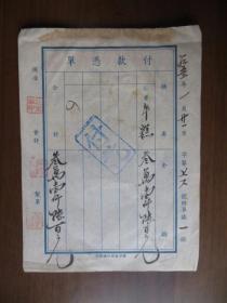 1952年上海江宁区顺兴斋糕团点心铺付款凭单、发票(贴印花税票)
