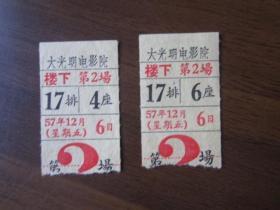 1957年12月6日大光明电影院门票(2张)