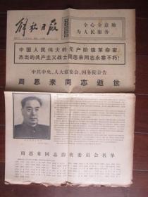 解放日报(1976年1月9日,4开四版;中共中央、人大常委会、国务院讣告周恩来同志逝世)