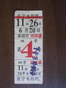 1958年6月20日上海长宁电影院电影票