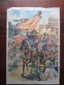 宣传画:中国历史教学挂图 《闯王进京》(刘旦宅作,1959年上海教育出版社出版;二开)