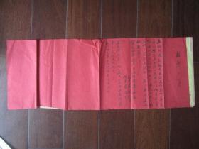 宣统4年立租契约(红纸,毛笔书写)