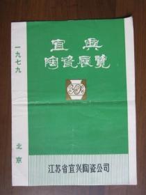 1979年宜兴陶瓷展览简介(江苏省宜兴陶瓷公司于北京)
