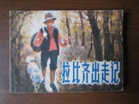 连环画:拉比齐出走记(1984年第一版一次印刷)