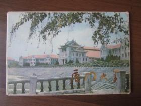 早期明信片:厦门大学风光(一套11张全)