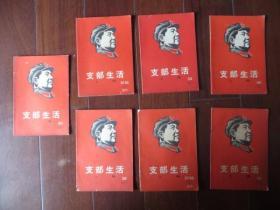 支部生活 上海1967年第30期、第31-32期、第33期、第34期、第36期、第37-38期、第39期合售