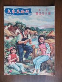 大家来编结 第二册(1949年初版)