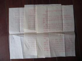 1975年元旦黑龙江生产建设兵团团委给知识青年家长的慰问信(油印,16开3页)