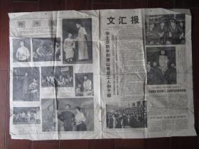 文汇报(1978年1月3日,4开四版全,华主席新年到唐山看望工人和干部;中央戏剧学院演出七场话剧《杨开慧》)