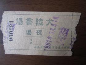 1951年3月31日上海市大陆书场入场券
