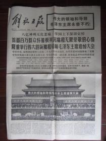 解放日报(1976年9月19日,4开八版全;沉痛悼念毛主席)