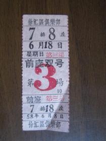 1958年6月8日上海徐汇区俱乐部戏票