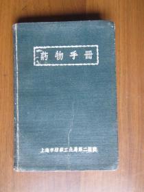 药物手册(1960年)