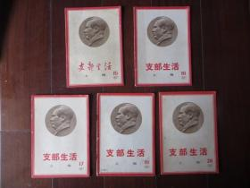 支部生活 上海1967年第15期、第16期、第17期、第18期、第20期合售