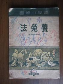 农学小丛书:养兔法(商务印书馆 1952年)