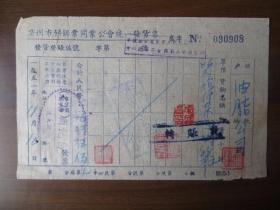 1951年广州市饼饵业同业公会大同路5号昌记商店发票