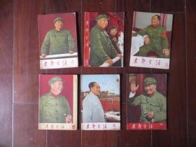支部生活 上海1966年第17-18期、第19期、第20期、第21期、第22期、第24期合售