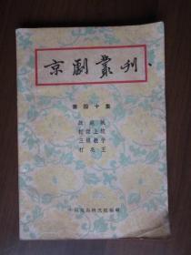 京剧丛刊 第四十集:战宛城 打侄上坟 三娘教子 打皂王