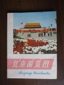 北京游览图(1971年版,1976年印;2开)