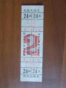 1953年3月22日上海美琪大戏院戏票 门劵(票价:2500元)