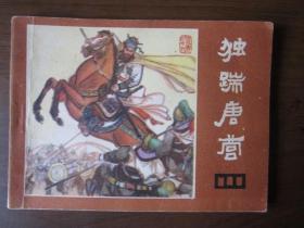 连环画:独踹唐营(《说唐》十九,1981年第一版一次印刷)