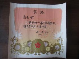 1981年上海市京西中学奖状