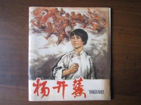 彩色连环画:杨开慧(1977年第一版一次印刷)