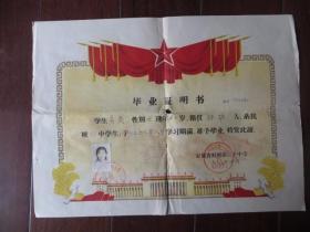 1978年安徽省蚌埠第二十中学毕业证明书(8开)