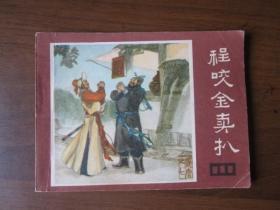 连环画:程咬金卖扒(《说唐》之七,1981年第一版一次印刷)