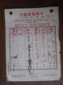 1950年中国垦业银行信托部收取上海顺昌路渔邨沙龙照相馆租金收据 44478号(背面是中国垦业银行信托部租凭章程)