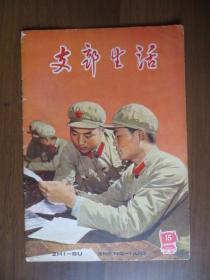 """支部生活 上海1966年第15期(封面:""""南京路上好八连""""的干部战士)"""