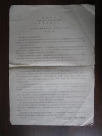 文革布告:红卫兵黄浦军区四好集体、五好战士代表大会倡议书(8开)