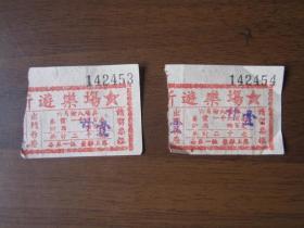 解放初期上海市大新公司游乐场入场券2张(两张连号,每张票价二千元)