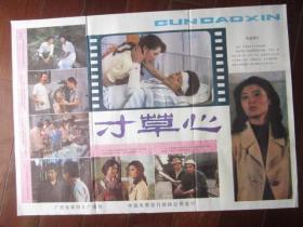 老电影海报:寸草心(广西电影制片厂摄制,二开)