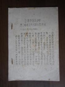 上海市培成中学第二届红卫兵代表大会决议 1971年6月2日通过(油印,50开10页)