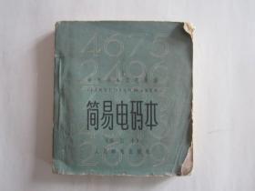 简易电码本(修订本,1963年)