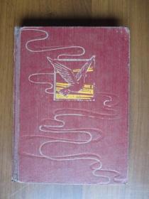 1954年日记本:和平鸽(上海干部学校学员学习笔记本)