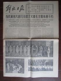 解放日报(1976年9月15日,4开八版;当代最伟大的马克思主义者毛主席永垂不朽)