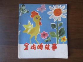 彩色连环画:金鸡的故事